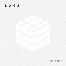 THE BOSSS「おとうふ」ジャケット