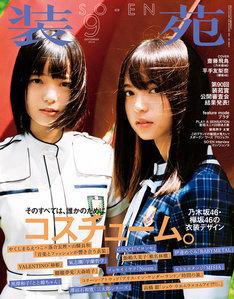 「装苑」2016年9月号の表紙。