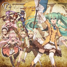 V.A.「EXIT TUNES PRESENTS Vocalocreation feat. 初音ミク」ジャケット