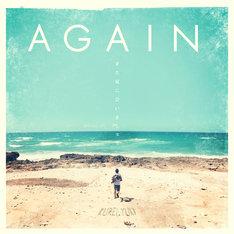 クレイ勇輝「AGAIN -また夏に会いましょう-」ジャケット