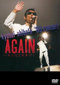 柴田恭兵「KYOHEI SHIBATA '89 CONCERT AGAIN ~そしてこの夜に~」ジャケット
