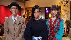 左からリリー・フランキー、UA、仲里依紗。(写真提供:NHK)