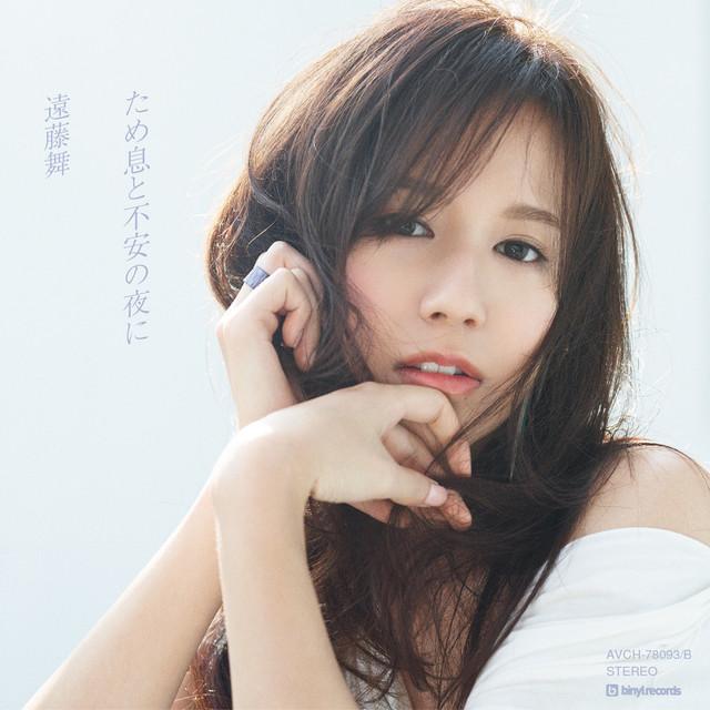 遠藤舞「溜息と不安の夜に」CD+DVD盤ジャケット