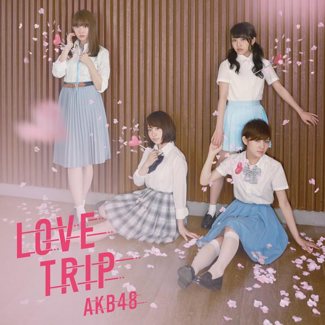 AKB48「LOVE TRIP / しあわせを分けなさい」Type E通常盤ジャケット (c)AKS