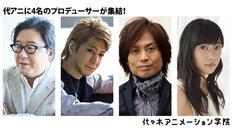 左から秋元康、小室哲哉、つんく♂、指原莉乃(HKT48)。