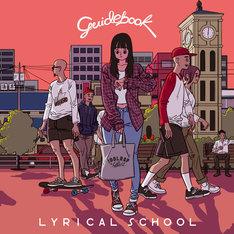 lyrical school「guidebook」ジャケット