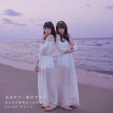 志田サマー新井サマー「あんなに好きだったサマー / GO GO サマー!」CD盤ジャケット