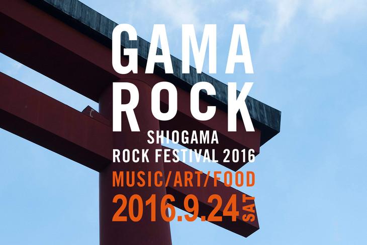 「GAMA ROCK FES 2016」ビジュアル