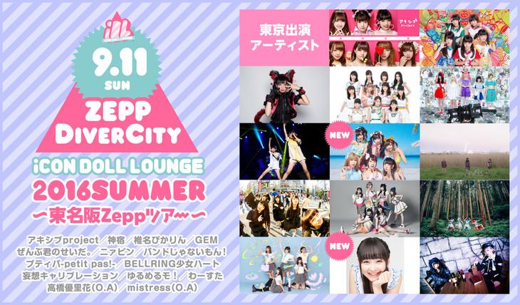 「iCON DOLL LOUNGE 2016 SUMMER ~東名阪Zeppツアー~」東京公演出演者一覧