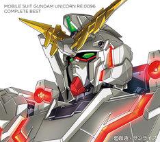 V.A.「機動戦士ガンダムユニコーン RE:0096 COMPLETE BEST」ジャケット