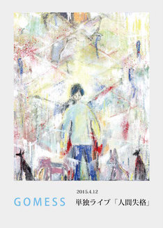 GOMESS「単独ライブ『人間失格』」DVDジャケット