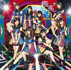 HKT48「最高かよ」TYPE-A