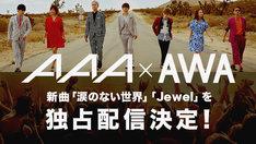 AAA×AWAの独占配信企画ビジュアル。