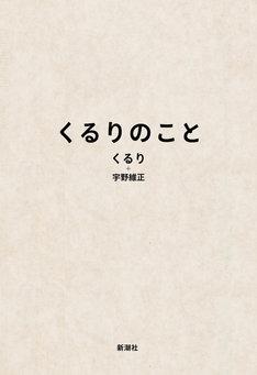 「くるりのこと」表紙
