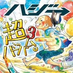 ハジ→「超ハジバム3。」初回限定盤ジャケット