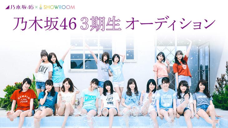 「乃木坂46 第3期メンバーオーディション SHOWROOM部門」告知画像