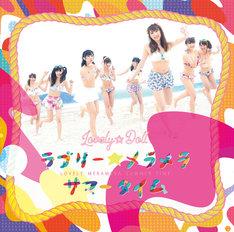愛乙女☆DOLL「ラブリー☆メラメラサマータイム」初回限定盤ジャケット