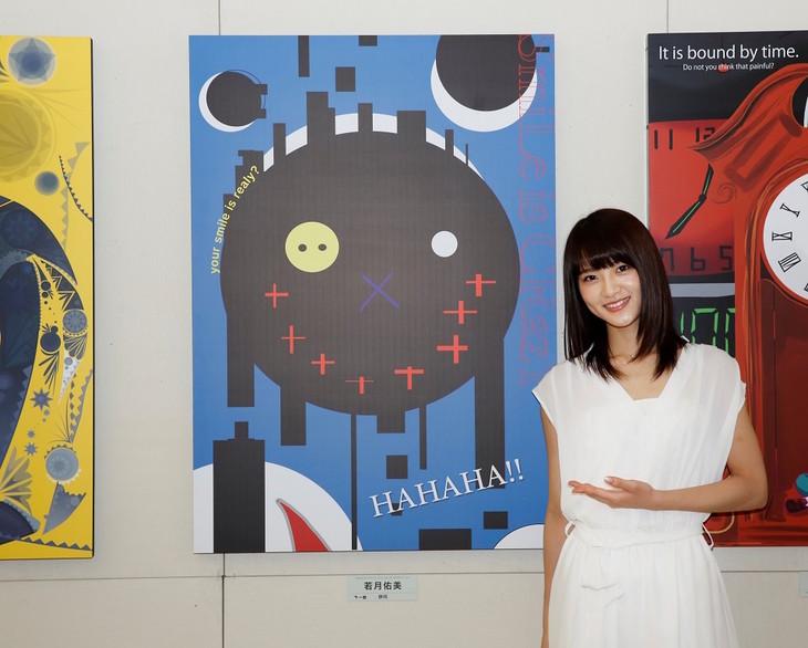5年連続「二科展」で入選を果たした若月佑美。