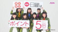 テレビCM「WUG 日曜はポイント5倍篇」のワンシーン。