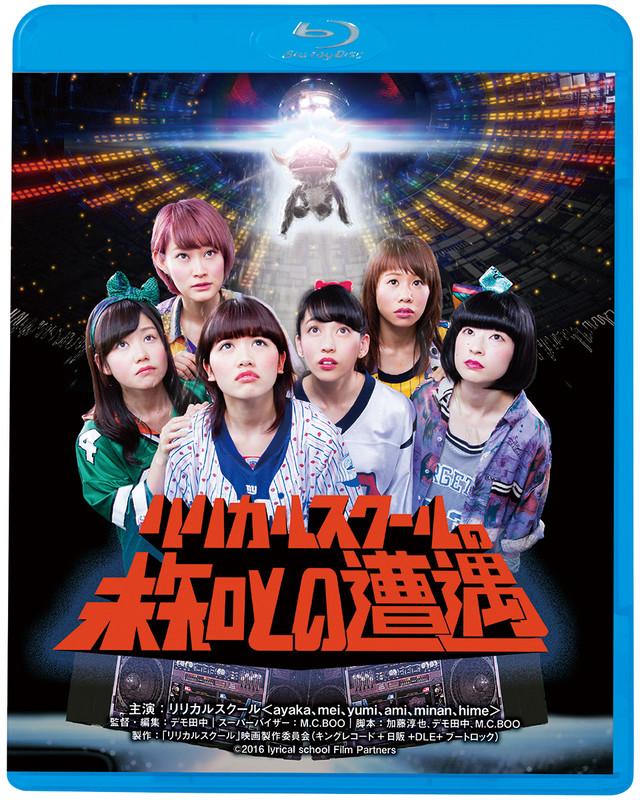 映画「リリカルスクールの未知との遭遇」Blu-ray盤ジャケット