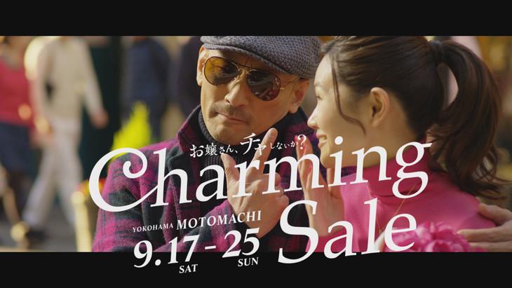 横浜元町ショッピングストリート「チャーミングセール」のCM「モトマチブラブラ秋」編のワンシーン。