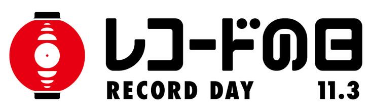 「レコードの日」ロゴ