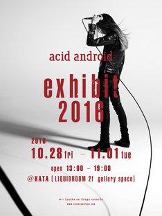 「acid android exhibit 2016」メインビジュアル