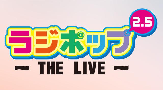 「ラジポップ2.5~THE LIVE~」ロゴ
