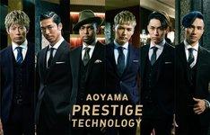 「AOYAMA PRESTIGE TECHNOLOGY」ビジュアル