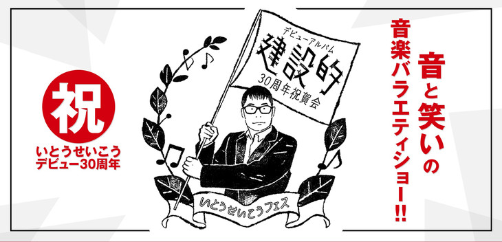 「いとうせいこうフェス~デビューアルバム「建設的」30周年祝賀会~」バナー