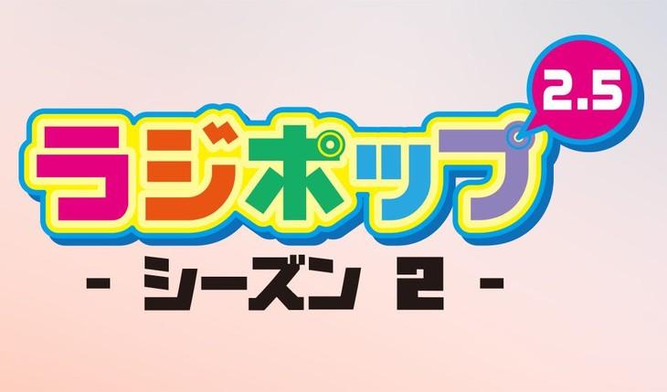 「ラジポップ! 2.5 シーズン2!」番組ロゴ