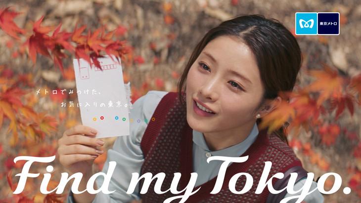 東京メトロ「Find my Tokyo.」キャンペーンCM「王子_季節のお便り」篇のワンシーン。