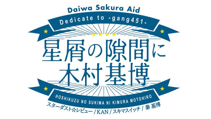 「星屑の隙間に木村基博」ロゴ