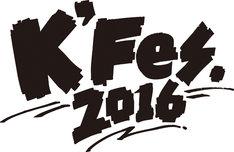 「K'Fes ~2016~ Day2」ロゴ