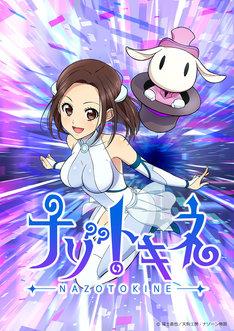 テレビアニメ「ナゾトキネ」キービジュアル