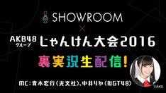 SHOWROOM「AKB48グループじゃんけん大会2016裏実況生配信!」告知ビジュアル