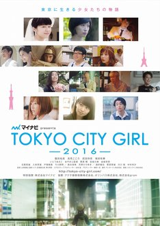 映画「マイナビpresents TOKYO CITY GIRL -2016-」キービジュアル