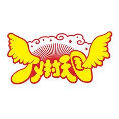 「アメ村天国」ロゴ