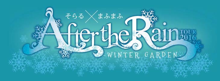 「After the Rain TOUR 2016 -WINTER GARDEN-」ロゴ
