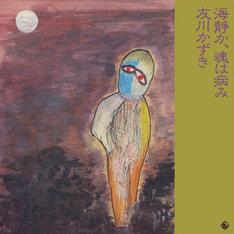 友川かずき「海静か、魂は病み」ジャケット