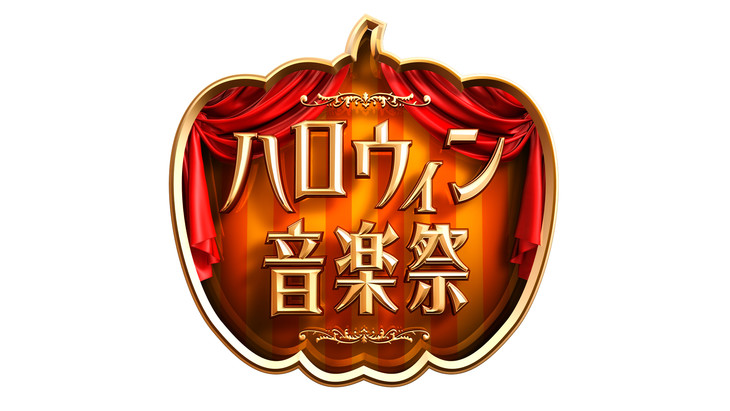 「ハロウィン音楽祭2016」ロゴ