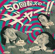 ザ50回転ズ「50回転ズのギャー!!~10th Anniversary Edition~」初回限定盤ジャケット