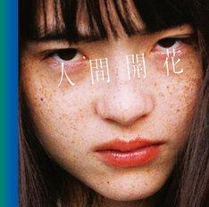 RADWIMPS「人間開花」初回限定盤ジャケット