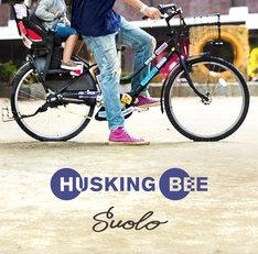 HUSKING BEE「Suolo」ジャケット