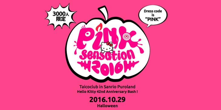 「Pink Sensation 2016」ロゴ