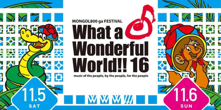 「MONGOL800 ga FESTIVAL What a Wonderful World!! 16」ロゴ