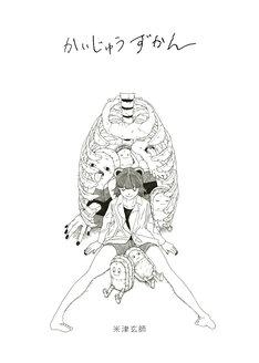 米津玄師「かいじゅうずかん」表紙
