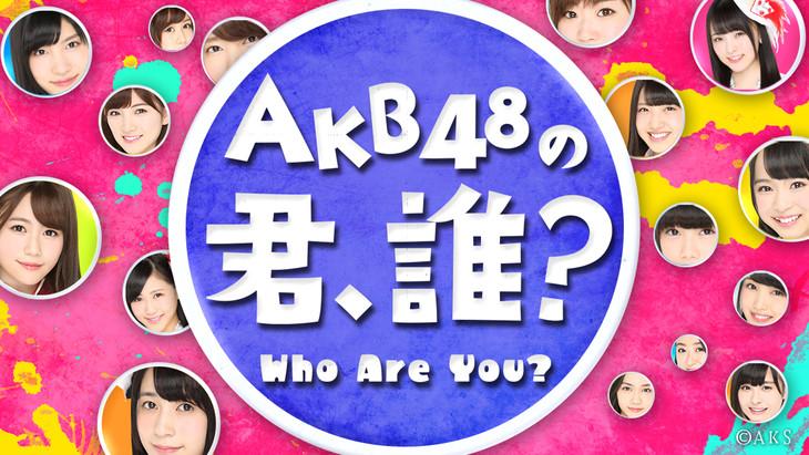 SHOWROOM「AKB48の君、誰?」告知ビジュアル