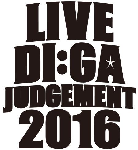 「LIVE DI:GA JUDGEMENT 2016」ロゴ