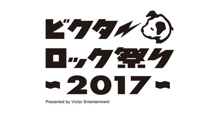 「ビクターロック祭り2017」ロゴ